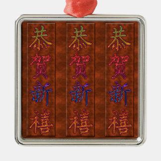 恭贺新禧! 3x happy new year (chinese) ornament