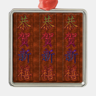 恭贺新禧 3x happy new year chinese ornament