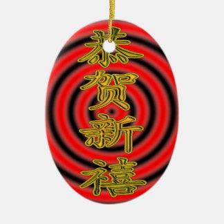 恭贺新禧! happy new year (chinese) christmas ornaments