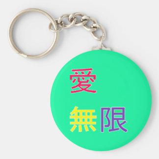 愛、無限 - Love, infinite Key Ring