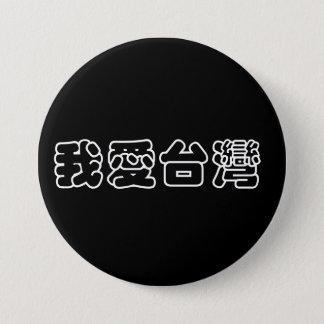 我愛台灣 I love Taiwan 7.5 Cm Round Badge