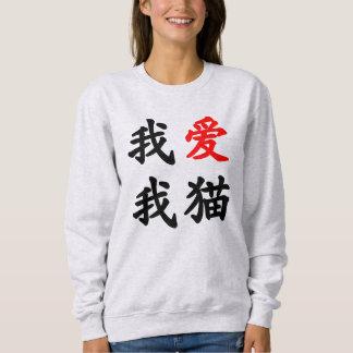 """我爱我猫 """"I love my cat!"""" Chinese translation Sweatshirt"""