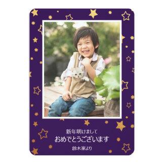 新年のカード Card 13 Cm X 18 Cm Invitation Card
