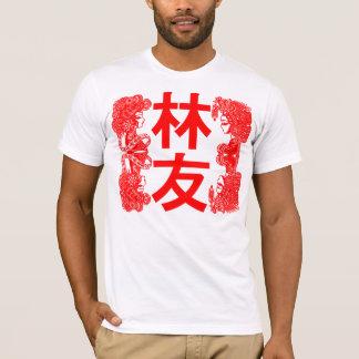 林友 - Ling Friend - Lim Lin T-Shirt