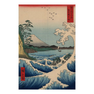 波と富士山, 広重 Wave and Mount Fuji, Hiroshige Poster