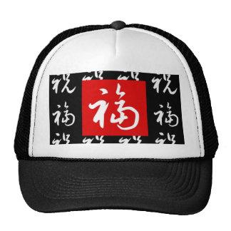 福(Fu) Good-Fortune & Blessings/Chinese Gift Mesh Hat