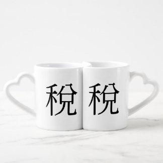稅, Tax Lovers Mug