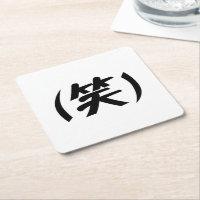 (笑) LOL Japanese Slang