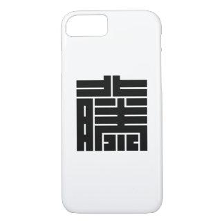 藤(とう)の角字 iPhone 7 CASE