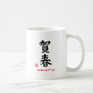 賀春・あけましておめでとう(印付) コーヒーマグ