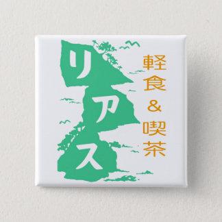 軽食&喫茶リアス バッジ 15 CM SQUARE BADGE