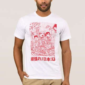 頑張れ!日本!FIGHT JAPAN! T-Shirt