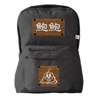 鲍 鲍 Wood Panel Backpack Bag 2