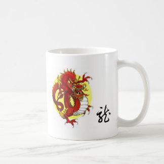 龍--Dragon/Chinese Zodiac Gift Coffee Mug
