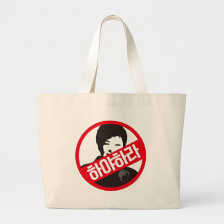 박근혜 OUT - Park Geun-Hye OUT! Large Tote Bag