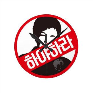 박근혜 OUT - Park Geun-Hye OUT! Round Clock