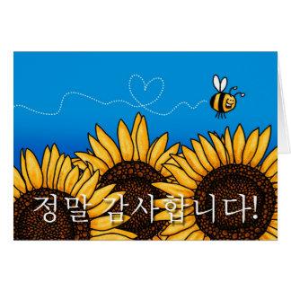 정말 감사합니다! (Korean Thank you card) Card