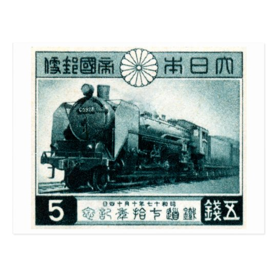 1942 Japanese Railroad Postage Stamp Postcard