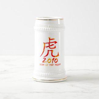 2010 Year of Tiger Symbol Beer Steins