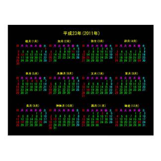 2011 calendar Japanese edition Postcard