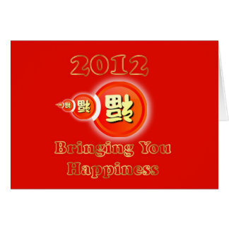 2012 Chinese New Year Happiness Vietnamese New Yea Card