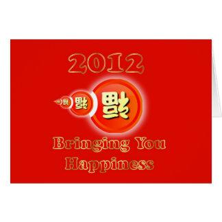 2012 Chinese New Year Happiness Vietnamese New Yea Greeting Card