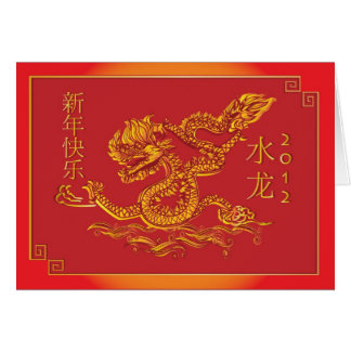 2012 Chinese new year, year of the dragon Greeting Card