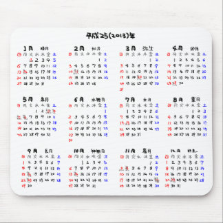 2013 calendar Japanese edition Mouse Pad
