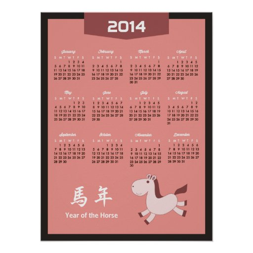 2014 Calendar - Year of the Horse Retro Rose Color Posters