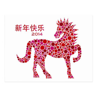 2014 Chinese Lunar New Year of the Horse Postcard