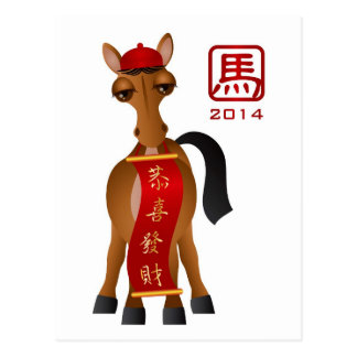 2014 Chinese New Year of the Horse Holding Banner Postcard