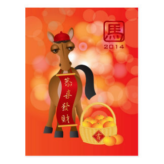 2014 Chinese New Year of the Horse Holding Banner Post Card