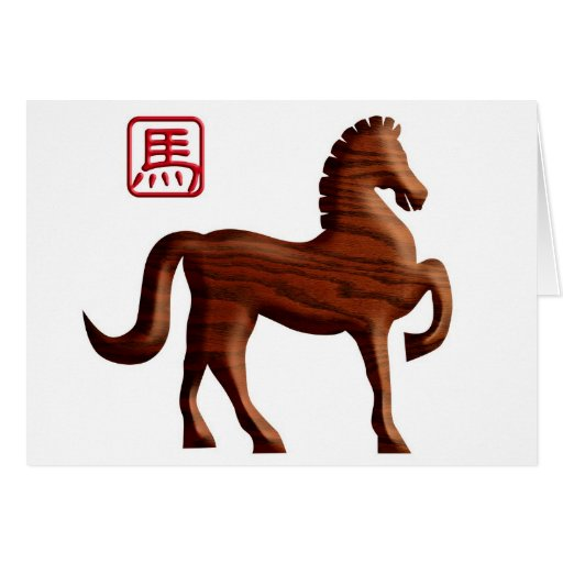 2014 Chinese New Year of the Horse Wood Card