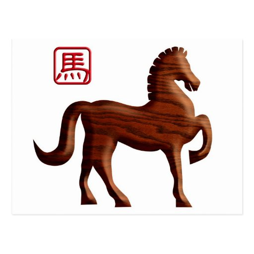 2014 Chinese New Year of the Horse Wood Postcard
