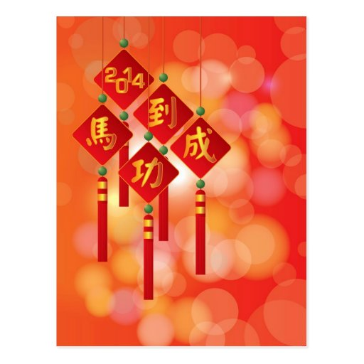 2014 Chinese New Year Plaques with Horse Post Card