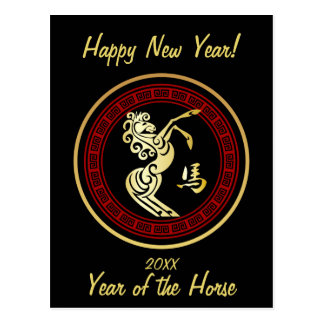 2014 Ornate Happy New Year of the Horse GR Postcard