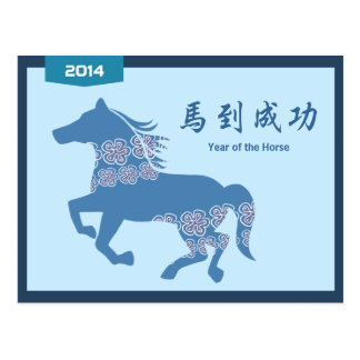2014 Year of the Horse - May God Speed You Post Card