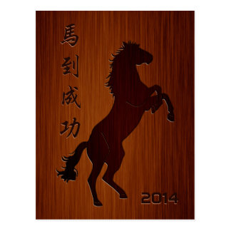 2014 Year of the Horse with Chinese Blessing Postcard