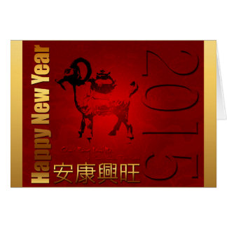 2015 2015 Vietnamese New Year of Goat - Greeting Greeting Card