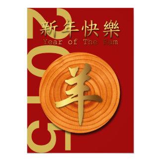 2015 Chinese New Year of Ram - Custom Invitation