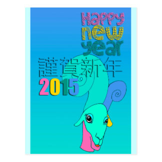 2015 Japanese New Year - Post Cards