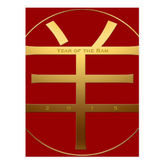 2015 Ram Year Engraved Text - Chinese New Year  - Postcard