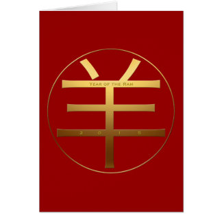 2015 Ram Year - Engraved Text Chinese Symbol -3- Greeting Card