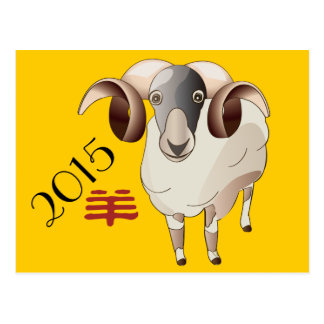 2015 Year of Sheep Postcard