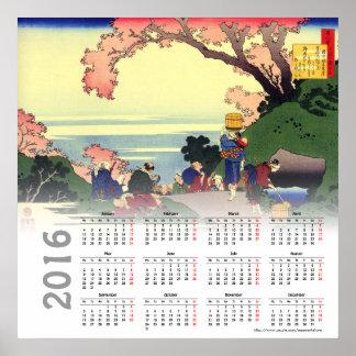 2016 Hokusai Calendar Poster