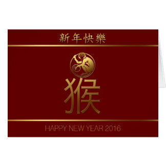 2016 Monkey Year with Gold embossed effect -1- Greeting Card