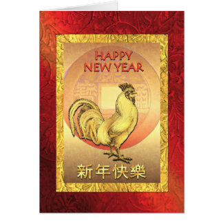 2017 Chinese New Year of the Rooster, Chinese Coin Greeting Card