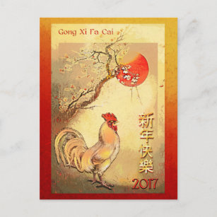 2017 Chinese New Year of the Rooster, Red Sunrise Christmas Postcard