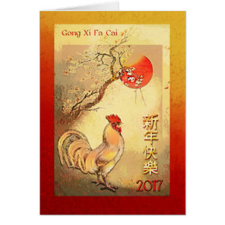 2017 Chinese New Year of the Rooster, Red Sunrise Greeting Card