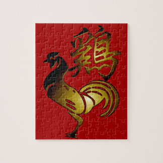 2017 Rooster Chinese Sign and Calligraphy Puzzle